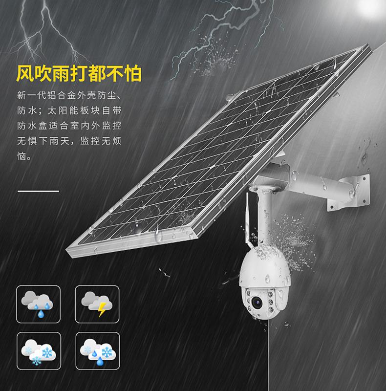 太陽能供電系統