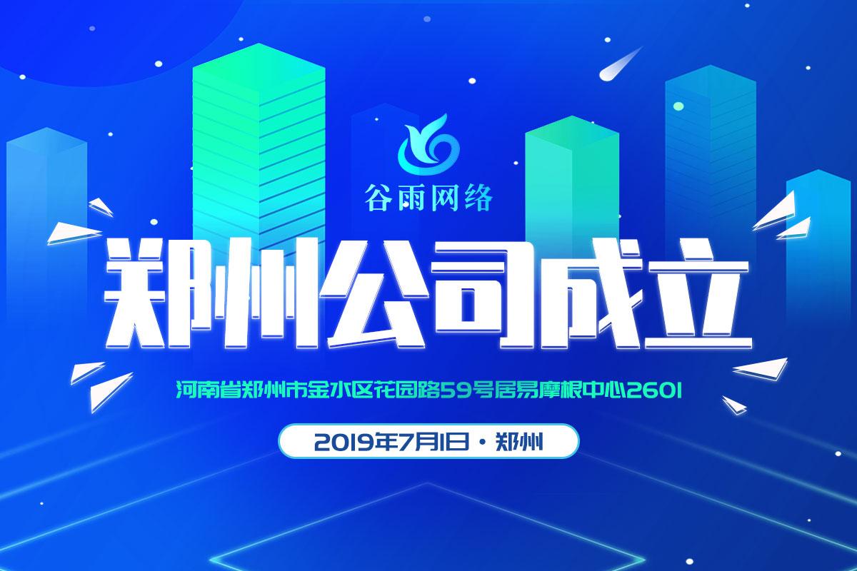 河南谷雨网络技术有限公司郑州公司成立
