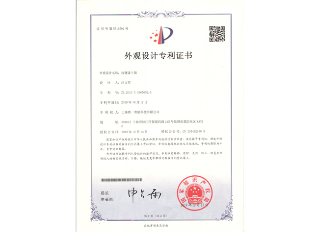 上海善一智能按键读卡器外形成功获得外形专利证书