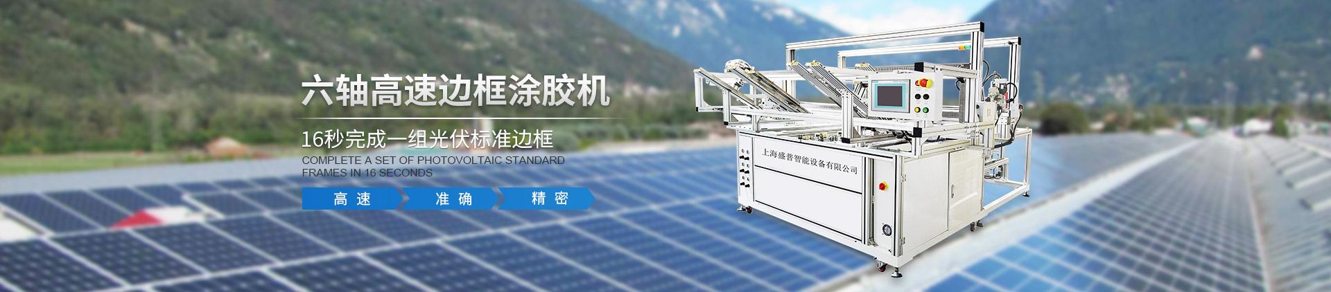 上海盛普智能设备有限公司