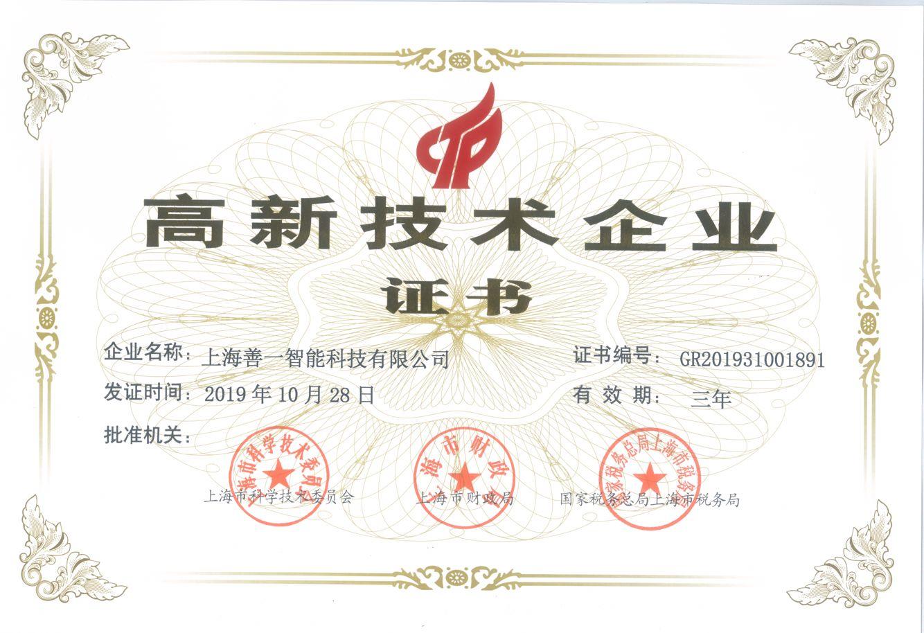 上海善一智能科技有限公司荣获高新技术企业称号