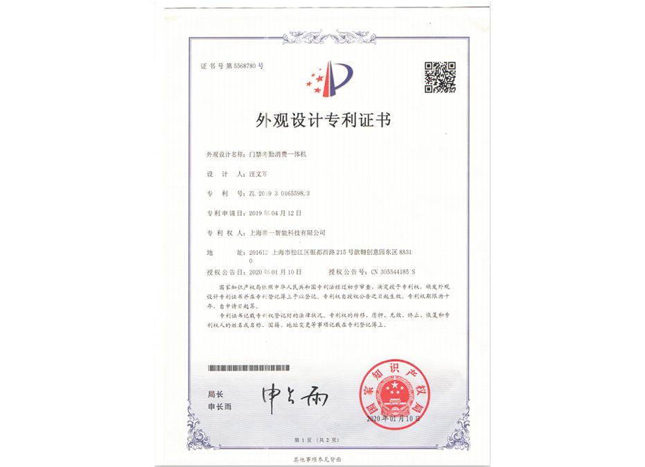 上海善一智能门禁考勤消费一体机外形成功获得专利证书