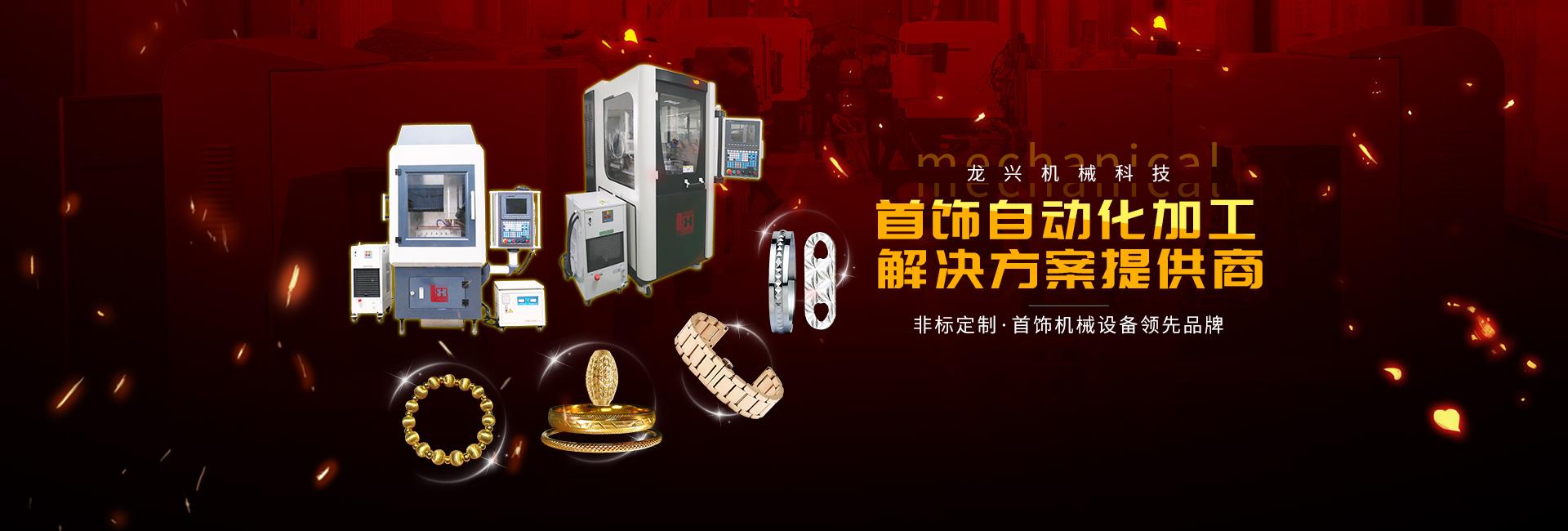 深圳市龙兴机械科技有限公司