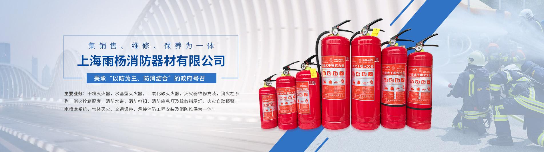 上海雨杨消防器材有限公司