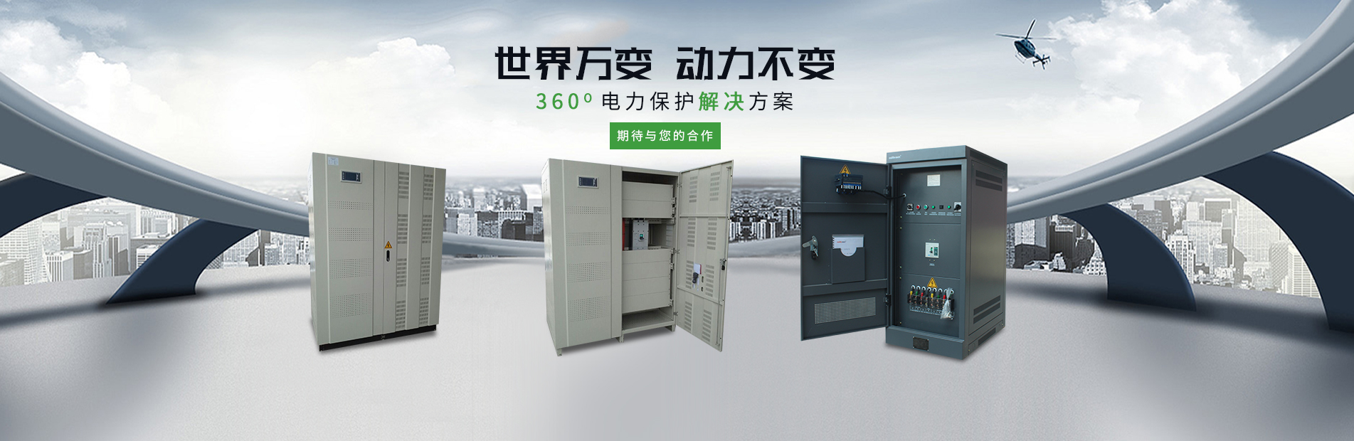 上海瑞安电器制造有限公司
