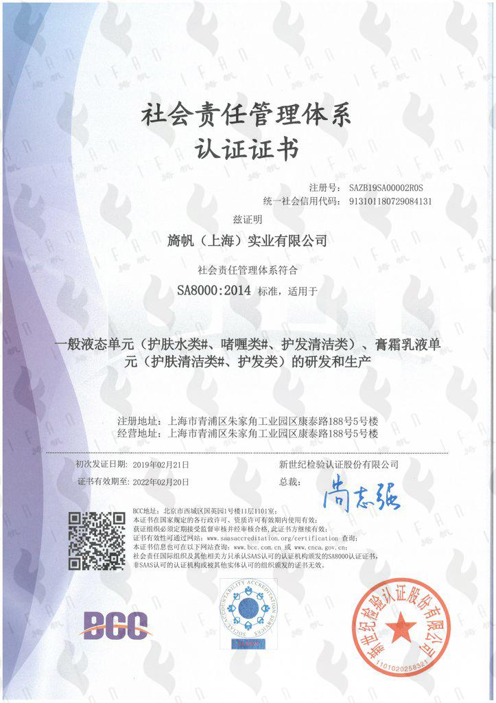 SA8000社會責任管理體系