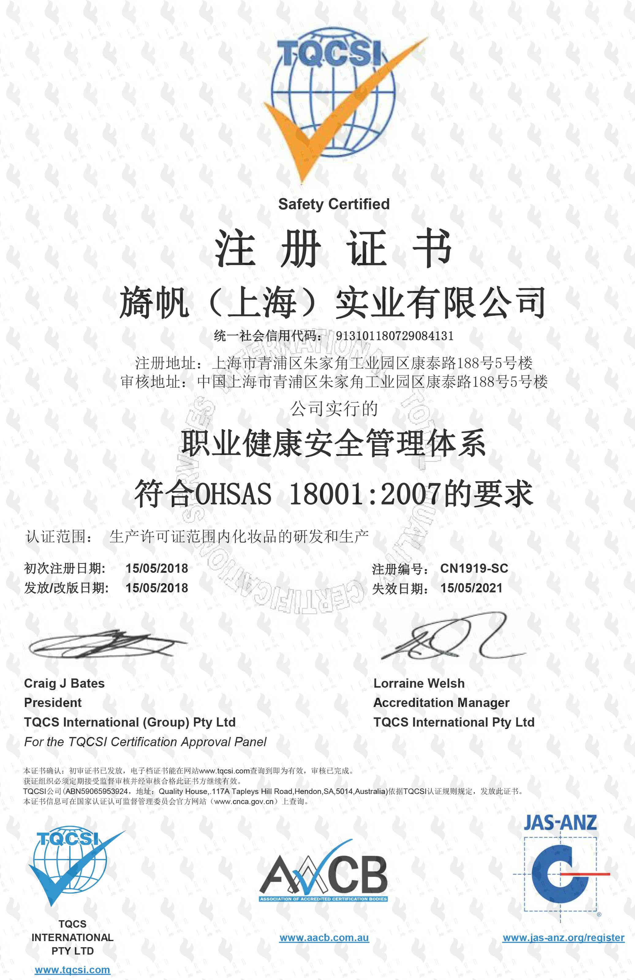 OHSAS18001職業健康安全管理體系