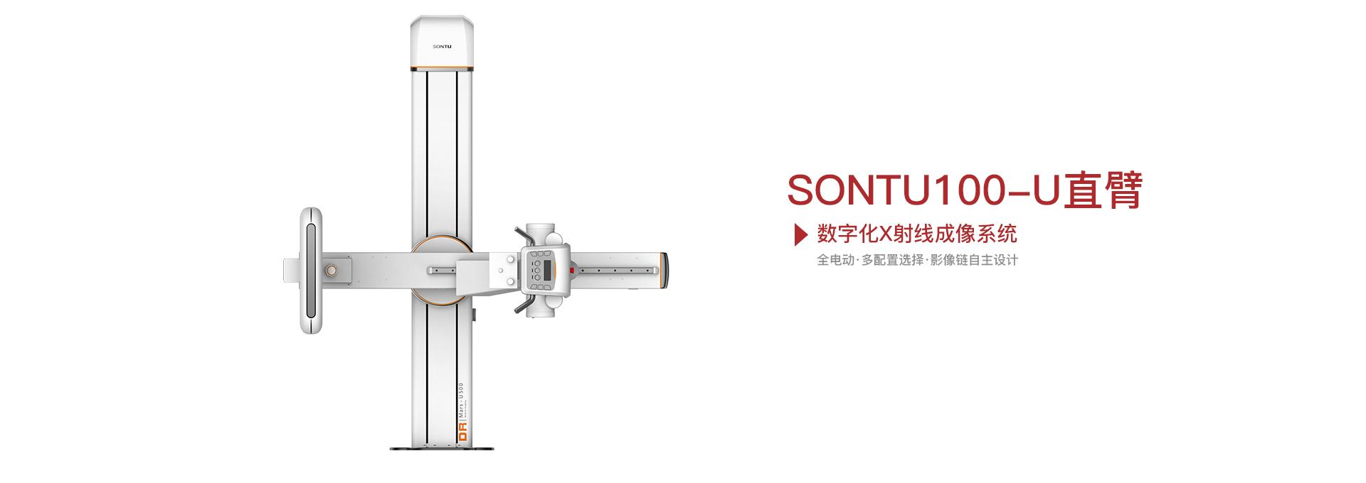 Shenzhen Shentu Medical Imaging Equipment Co., Ltd.