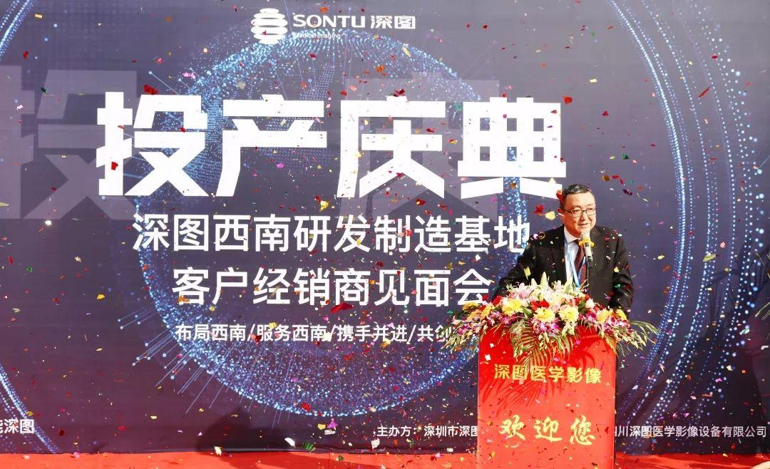 Shenzhen Map Southwest R & D and manufacturing base put into production celebration