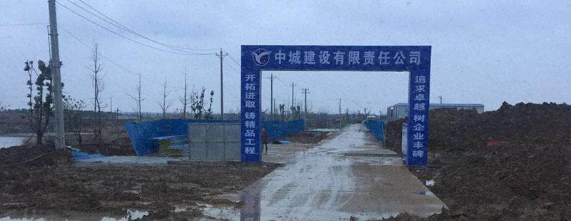 江西正方与湖北中城建设工地建筑木方合作