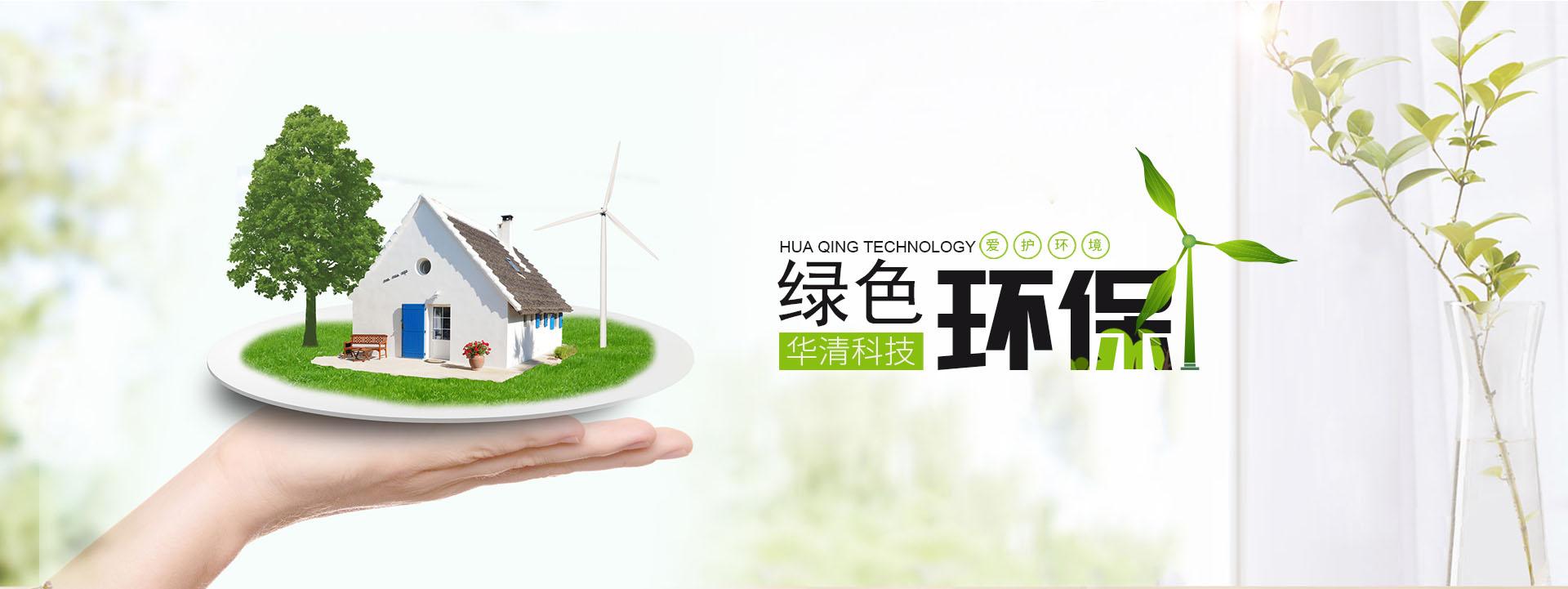 温州华清科技有限公司