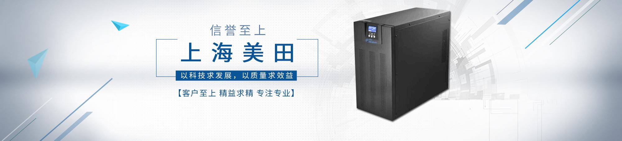 上海美田机电设备有限公司