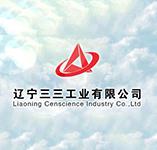 辽宁三三工业