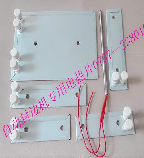 木工封边机预热电热板成套件