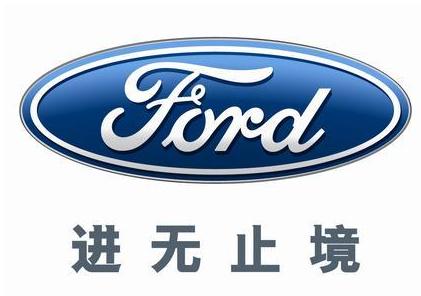 福特汽车(中国)有限公司