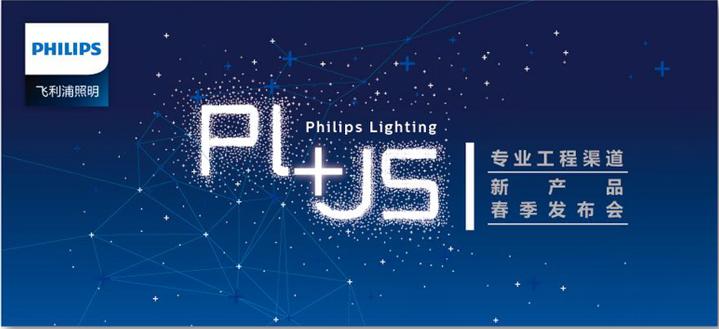 LED照明灯具春季发布会