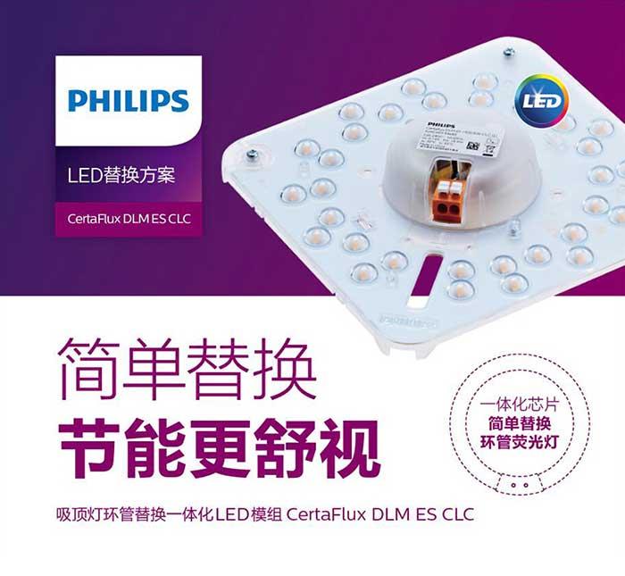 飞利浦LED吸顶灯故障是什么原因