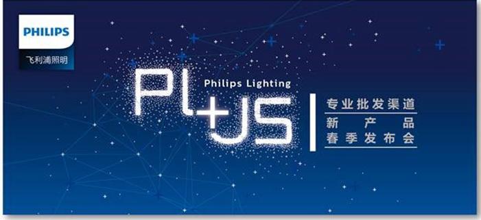 LED照明春季发布会-邀请函