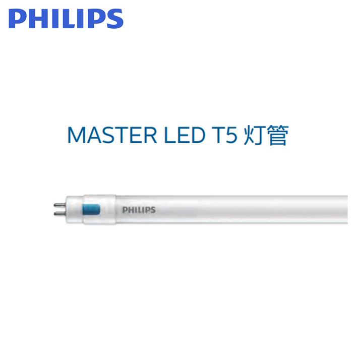 飞利浦MASTER T5 HF LED 灯管
