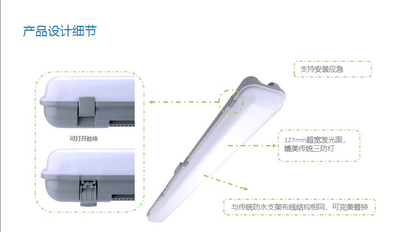 飞利浦明辉LED三防灯WT008C