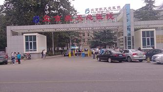 Beijing Aerospace General Hospital