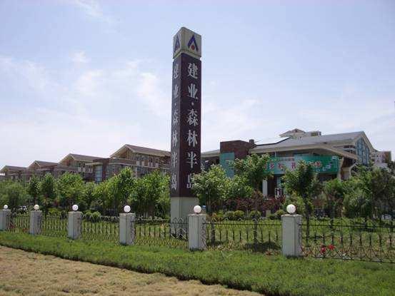 Jianye Forest Peninsula, Anyang, Henan