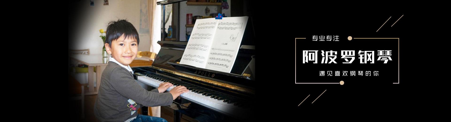 日本三角钢琴