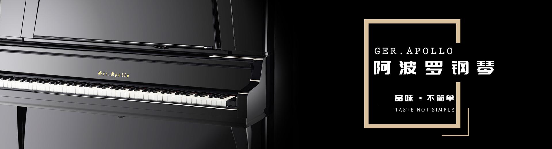 Ger.Apollo钢琴厂家