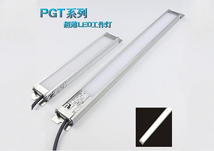 PGT系列LED工作灯