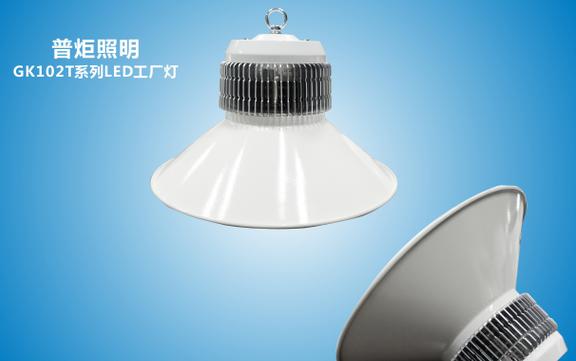 GK102T系列LED工厂照明灯