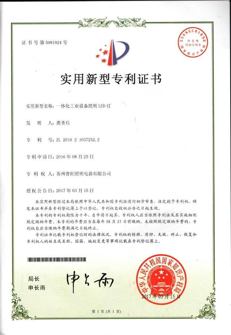 PGM专利