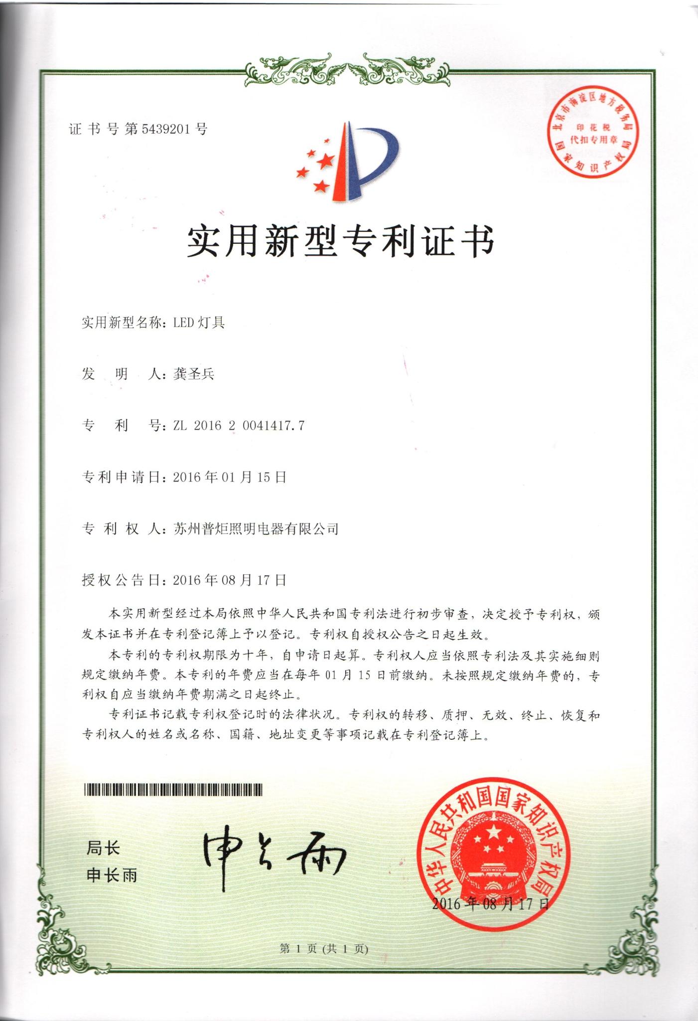 PGT专利