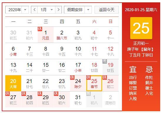 上海川奇2020年春節放假通知