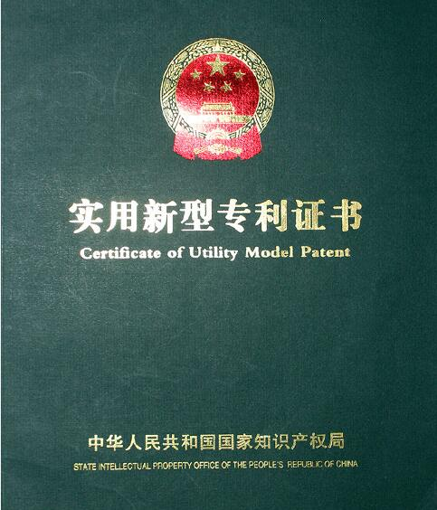 產品實用新型專利證書
