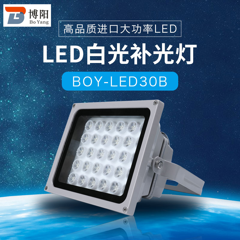 BOY-LED48B 60wLED補光燈中標寧夏自治區中寧縣雪亮工程項目