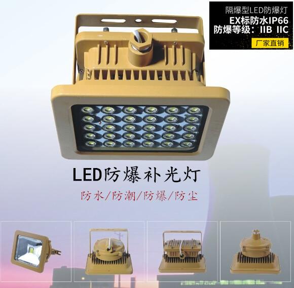 LED防爆燈的原理與應用