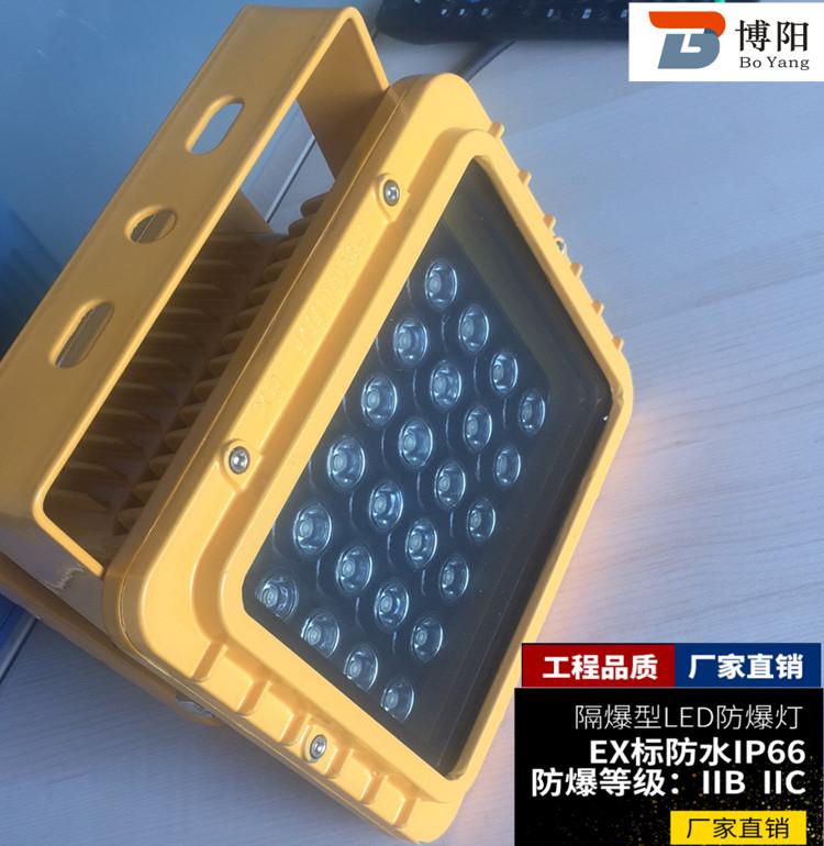 礦井LED防爆燈