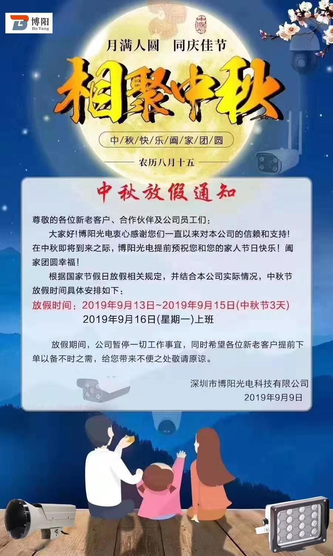 深圳博陽科技2019年中秋放假通知