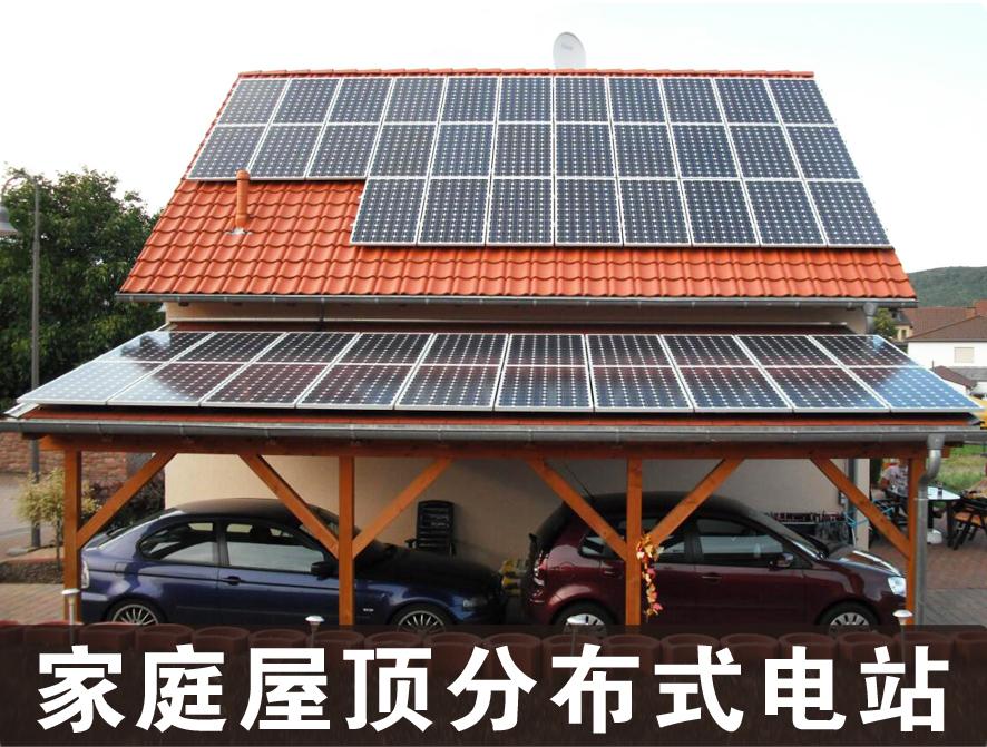 家庭屋顶分布式电站