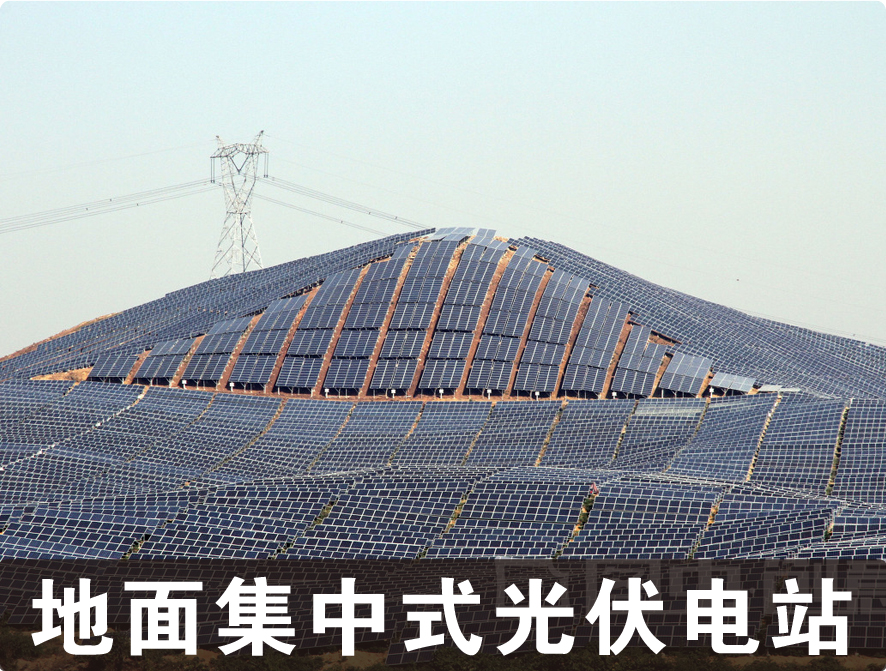 地面集中式光伏发电站