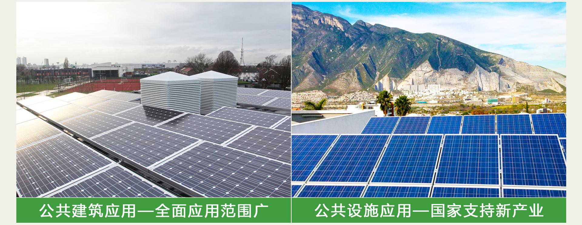 太阳能光伏发电,光伏招商加盟