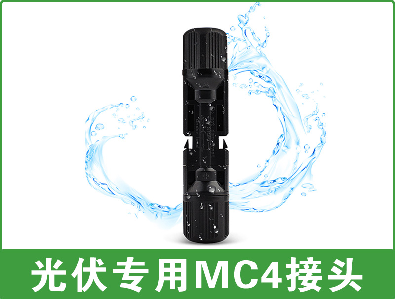 光伏专用MC4连接器