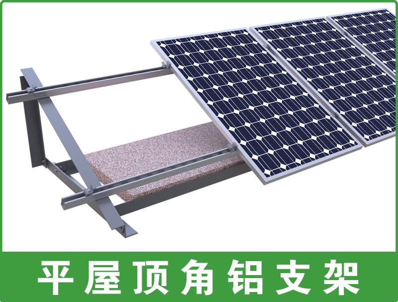 平地角铝支架系统