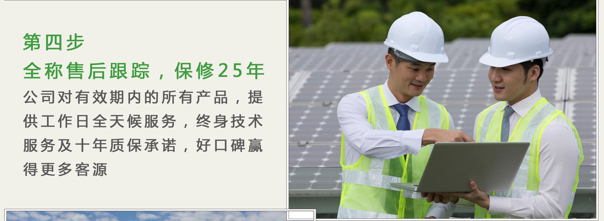 太阳能光伏发电,户用光伏电站建设