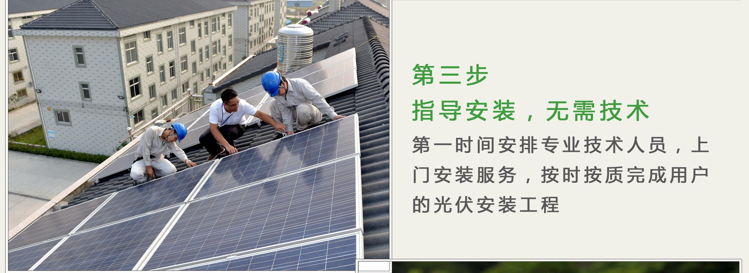 太阳能光伏发电加盟,太阳能光伏发电