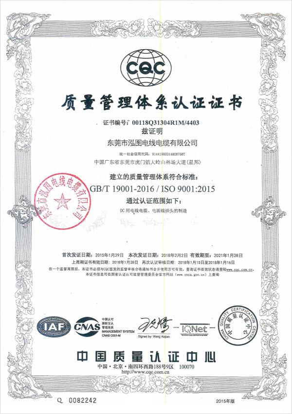 ISO9001:2015中文版