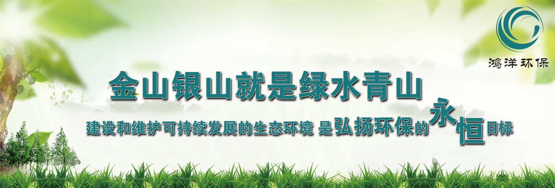 吉林省鸿洋水处理