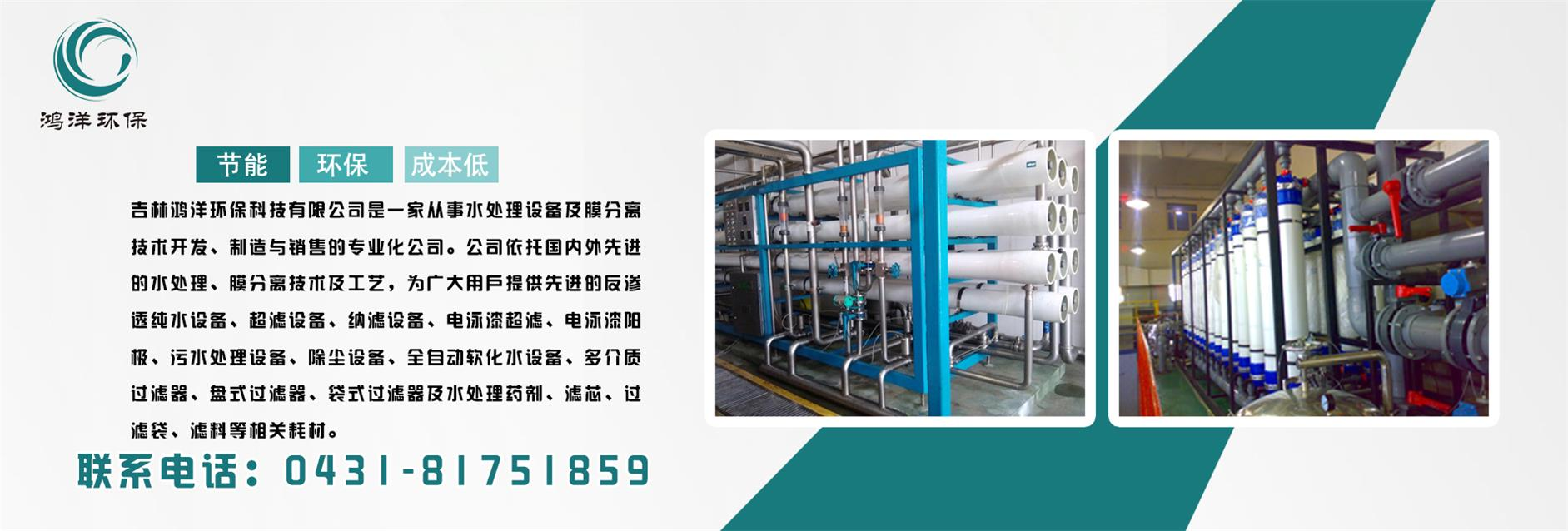 吉林省长春污水处理