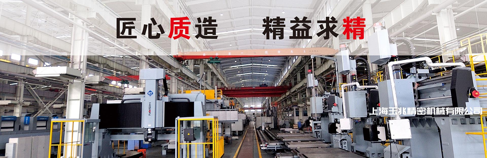 上海玉兆精密机械有限公司