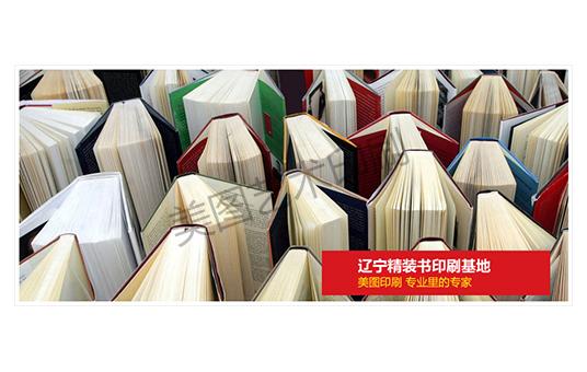沈阳精装书画册印刷